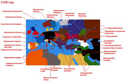 Политическая карта мира на 1150 год.
