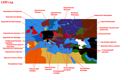 Политическая карта мира на 1200 год.