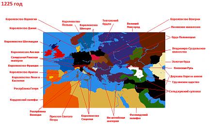 Политическая карта мира на 1225 год.