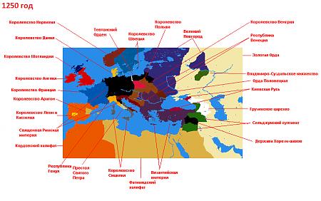 Политическая карта мира на 1250 год.
