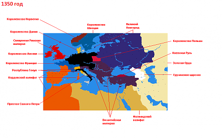 Политическая карта мира на 1350 год.