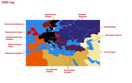 Политическая карта мира на 1400 год.