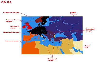Политическая карта мира на 1422 год.