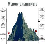 Мысли альпиниста на маршруте.
