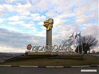 На въезде в Кисловодск.