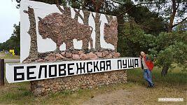 Информационный стенд на границе Беловежской пущи.