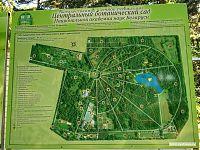 Карта-схема минского ботанического сада.