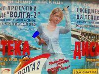 Реклама «Волги-2», доведённая до ума онанимусом.