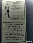Реклама протезного предприятия и государственной аптеки.