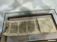 Фрагмент рукописной Торы.