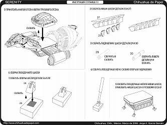 Инструкция по сборке модели «Серенити» из бумаги