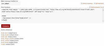 Плагин adi_form_links v0.3.1 для Textpattern.