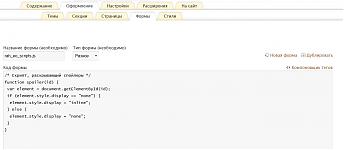 Плагин rah_external_output для Textpattern.