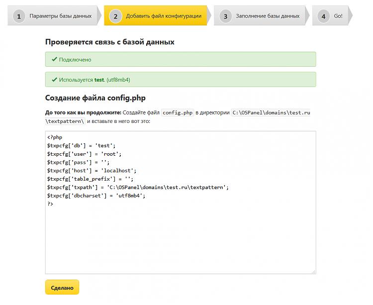 Установка Textpattern. Создание файла config.php
