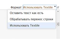 Формат текста (Textile, перенос строки, текст).