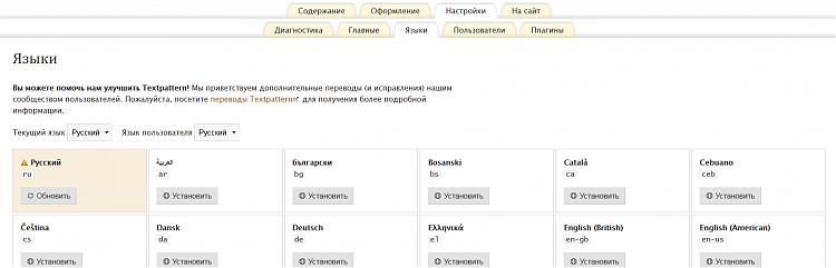 Обновление файла локализации для Textpattern.
