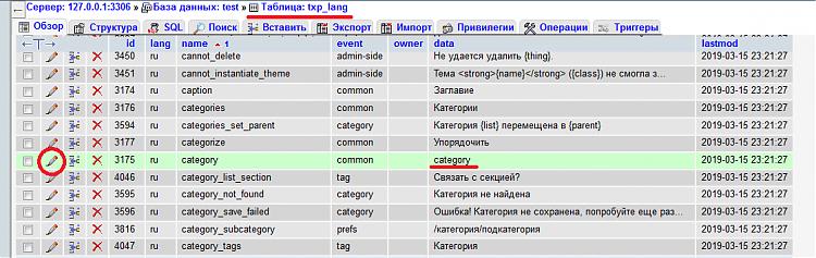 Редактирование таблицы txp_lang.