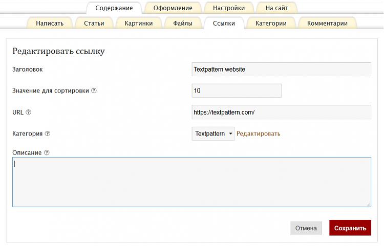 Работа с Textpattern. Окно редактирования ссылки.