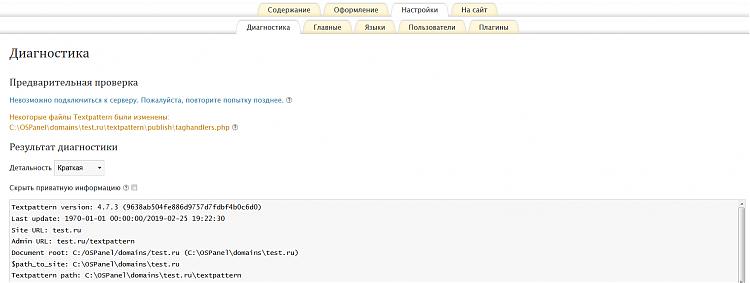 Работа с Textpattern. Вкладка Настройки => Диагностика.