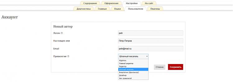 Работа с Textpattern. Вкладка Настройки => Пользователи => Новый автор.