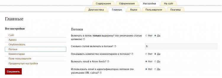 Работа с Textpattern. Вкладка Настройки => Главные => Потоки.