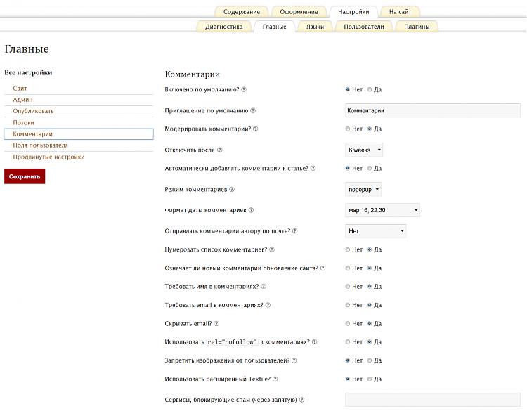 Работа с Textpattern. Вкладка Настройки => Главные => Комментарии.