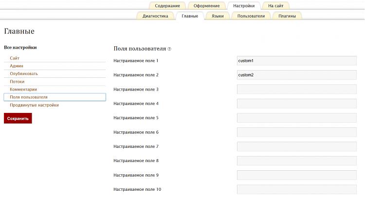 Работа с Textpattern. Вкладка Настройки => Главные => Поля пользователя.