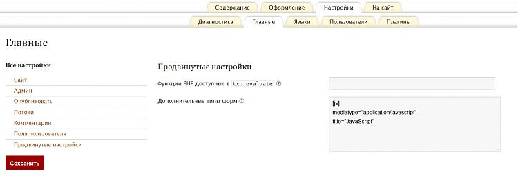 Работа с Textpattern. Вкладка Настройки => Главные => Продвинутые настройки.