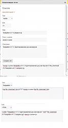 Компоновщик тегов для быстрой и удобной вставки на сайт ссылки на скачиваемый файл.