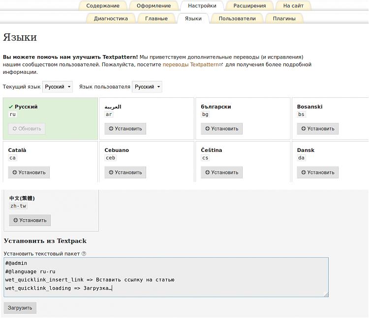 Установка языкового пакета в Textpattern CMS.