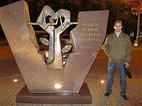 Памятный знак медикам Царицына-Сталинграда-Волгограда.