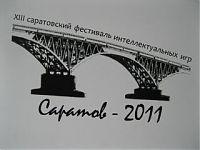 Эмблемка фестиваля «Саратов-2011».