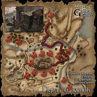 Путь в замок Рудниковой долины.
