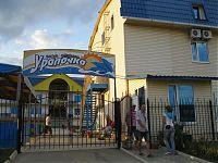 База отдыха «Уралочка», посёлок Веселовка, Таманский полуостров.