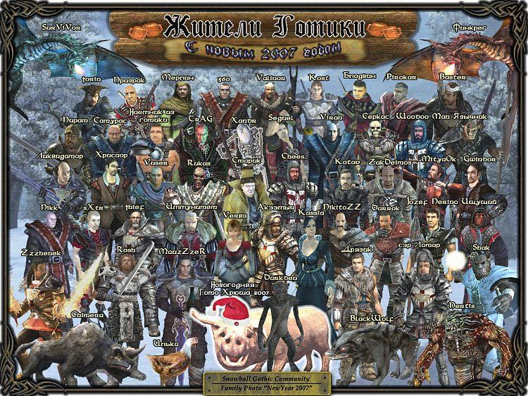 Новогодняя «фотография» регулярных посетителей форума Snowball за 2007 год. Авторы MauzZzeR и Zzzhenek.