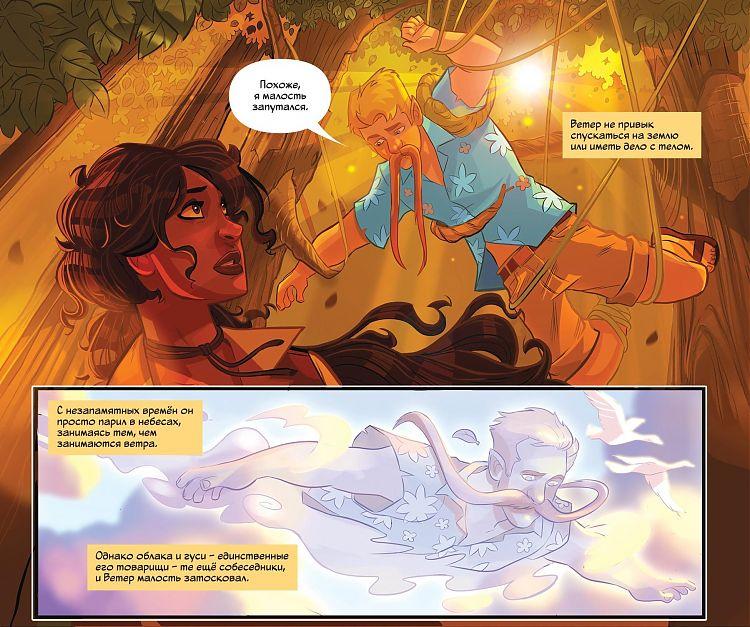 Комикс «Воительница и ветер» (The Warrior and the Wind)