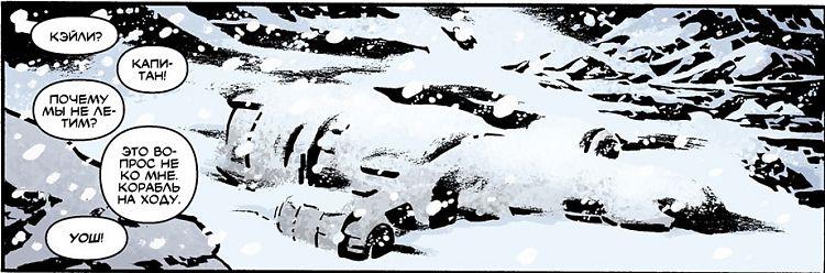 Фрагмент комикса «В ожидании» (Downtime).
