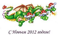 С Новым годом! %)