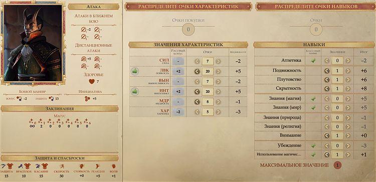 Начальное распределение характеристик Магуса - Святого мечника