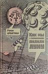 Обложка новой книги Романа Арбитмана «Как мы с генералиссимусом пилили Луну».