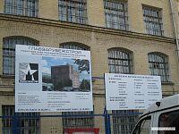 Табличка реконструируемого здания.