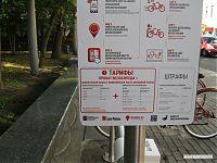 Тарифы на прокат велосипеда.