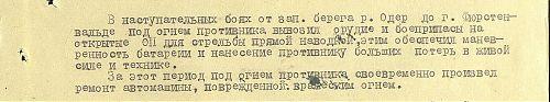 Вторая медаль «За боевые заслуги».