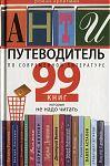 Антипутеводитель по современной литературе: 99 книг, которые не надо читать.