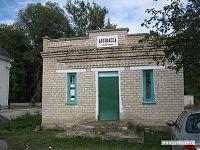 Автокасса посёлка Курджиново. Работает три часа в день.