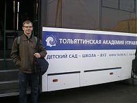Вот на таком автобусике нас везли до Тольятти... да и вообще возили от гостиницы до игровой территории.